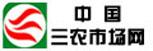 中国三农市场网
